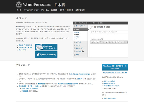 mamp_wordpress_screenshot01