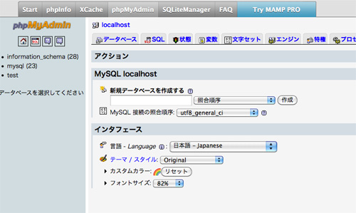 mamp_wordpress_screenshot05