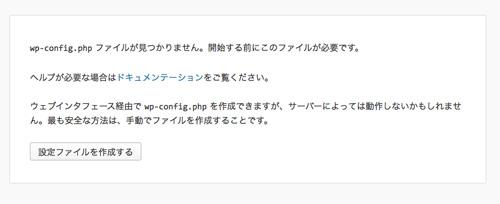 mamp_wordpress_screenshot09