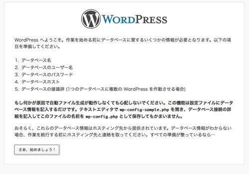 mamp_wordpress_screenshot10