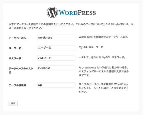 mamp_wordpress_screenshot11