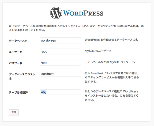 mamp_wordpress_screenshot12