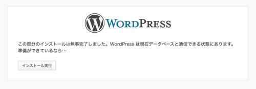 mamp_wordpress_screenshot13