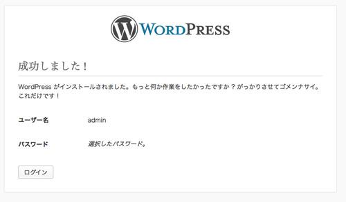 mamp_wordpress_screenshot15