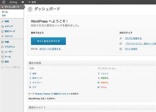mamp_wordpress_screenshot16