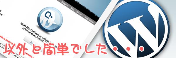 mamp_wordpress_screenshot_TOP