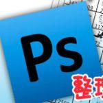 (K)プリセットマネージャーを使って、Photoshop内のブラシやカスタムシェイプを整理(・∀・)