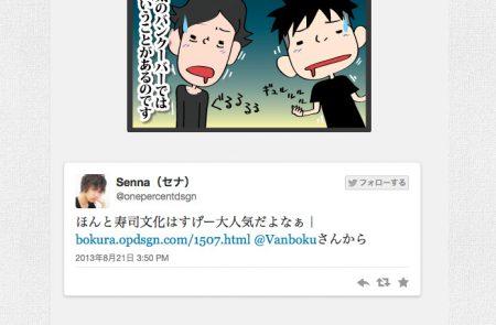 twitter_umekomi00