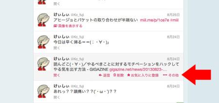 twitter_umekomi01