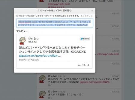twitter_umekomi02