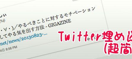 twitter_umekomi_top
