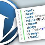 (K)記事内にソースコードを美しく表示させるWordPressプラグイン「Syntax Highlighter Evolved」導入
