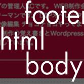 footer_sukima_thm