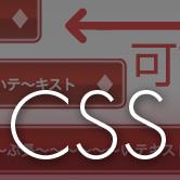 横幅に可変するボタンをCSSで作成しました