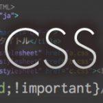 (K)CSSの基礎知識!importantでプロパティ値の優先順位を変更(CSS覚え書き)