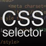 (K)何だコレ??って思ったCSSセレクタをこの際、調べてまとめてみた※基本編(CSS覚え書き)