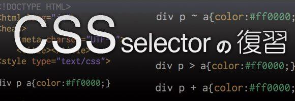 css_selector_top