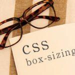 (K)borderもpaddingの数値も気にしなくていい!!cssのbox-sizing(CSS覚え書き)