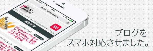 smartphone_taio_top