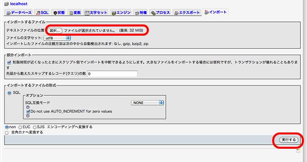 データベースをインポートする