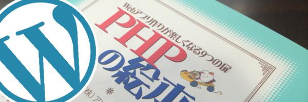 PHP初心者に最適のPHPをの絵本