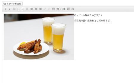 ビジュアル編集画面でのプレビュー