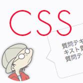 css_fukidashi_thm