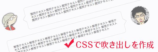 css_fukidashi_top