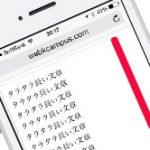 (K)iPhoneでもスクロールバーを表示させて、カスタマイズする方法はWebkitで