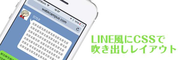 fukidashi_line