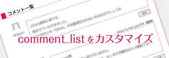 wp_comment-list_top