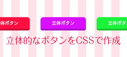 css_ritai_btn