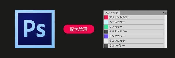 photoshop_color