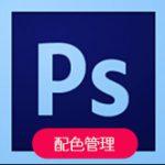 (K)PhotoshopでWEBデザインの配色に使うスウォッチの整理方法