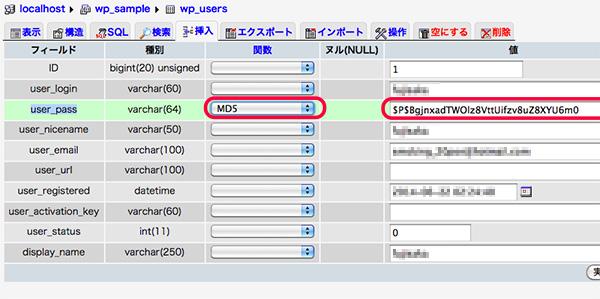 wordpress_password06