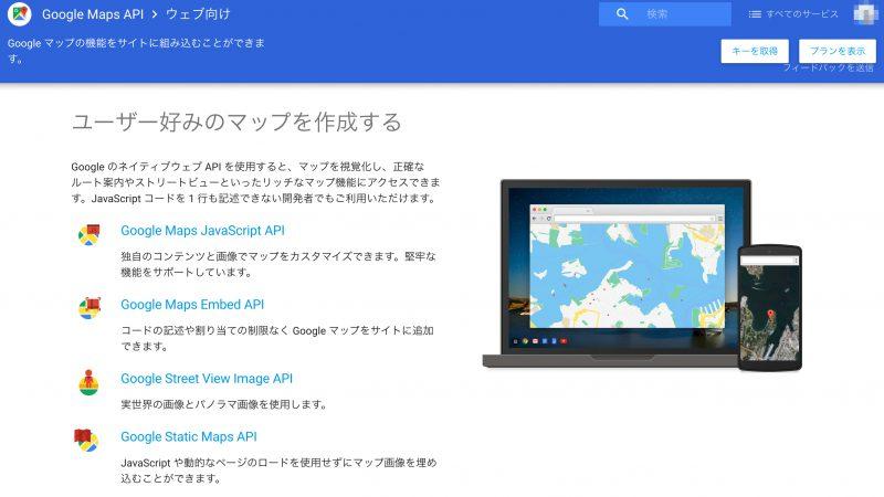 google-map_tuiki01