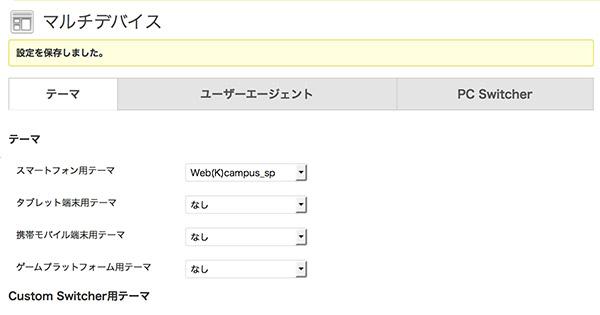 wp_pc-sp_switch02
