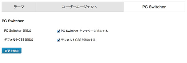 wp_pc-sp_switch04