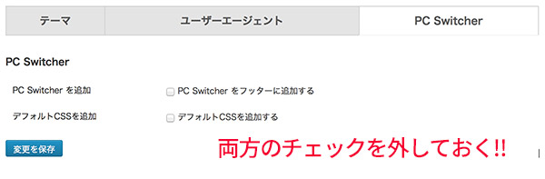 wp_pc-sp_switch06