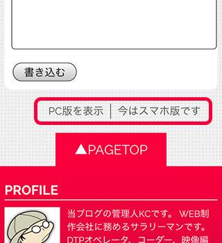 wp_pc-sp_switch07