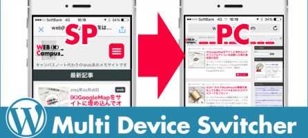 wp_pc-sp_switch_top