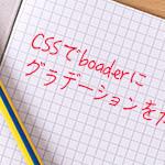 (K)CSSでborderにグラデーションをかける場合はこうするしかないかな?