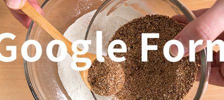 Googleフォームを使用した時にフォームの送信先を指定のアドレスに設定する方法