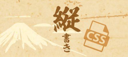 tategaki-icatch